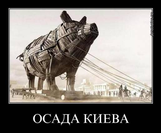 1371834380_osada-kieva