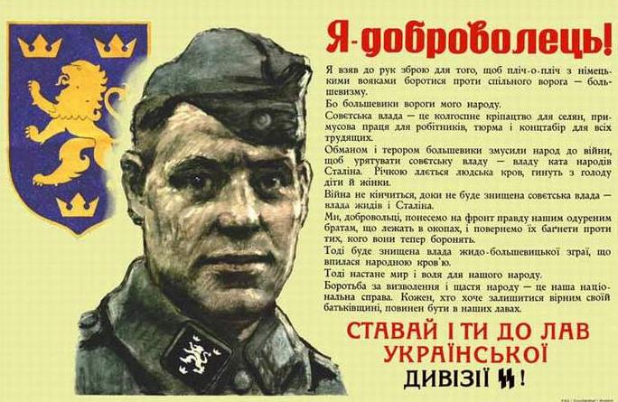 Я-Доброволец!_1943