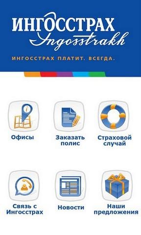 Ингосстрах полис онлайн