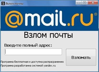 база паролей mailru скачать 2016