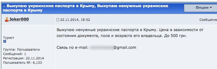 На крымских форумах покупают украинские паспорта (фото) - фото 1