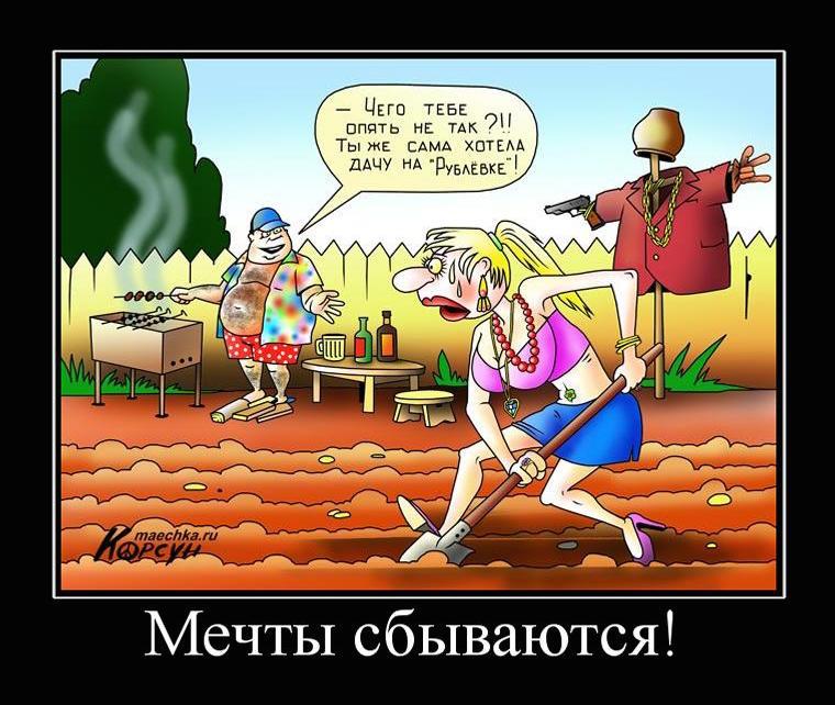 67697_mechtyi-sbyivayutsya
