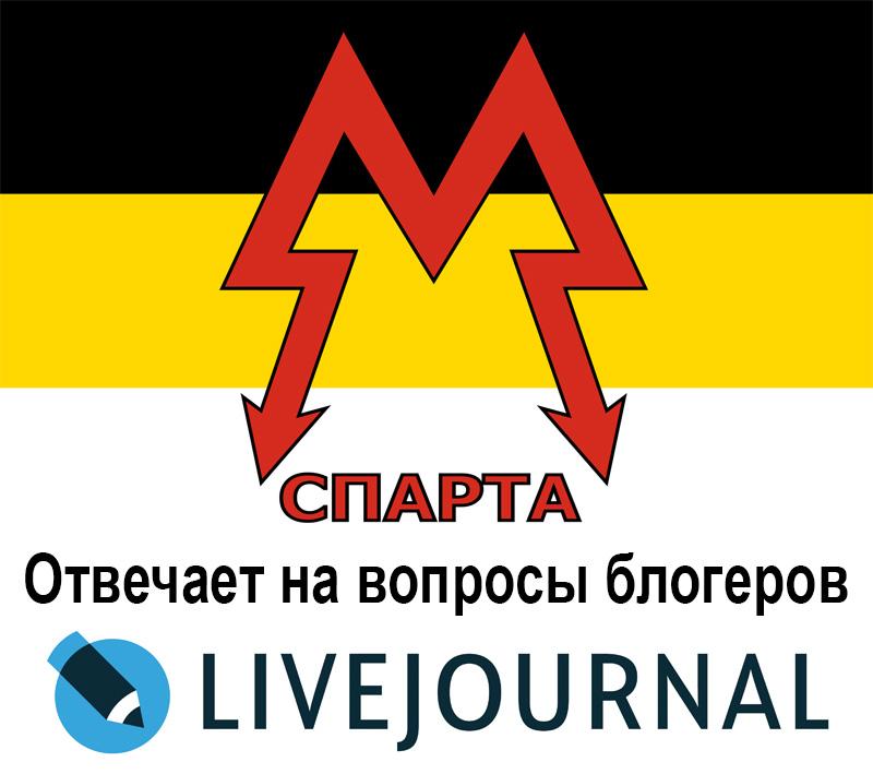 Батальон Спарта отвечает на вопросы блогеров