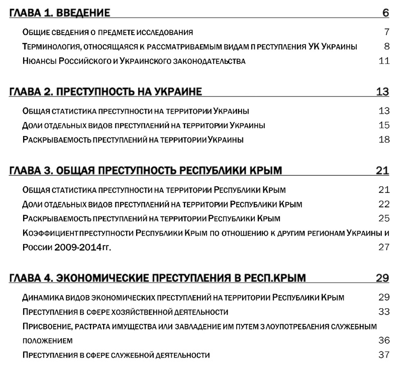 Анализ Криминальной Обстановки в Республике Крым