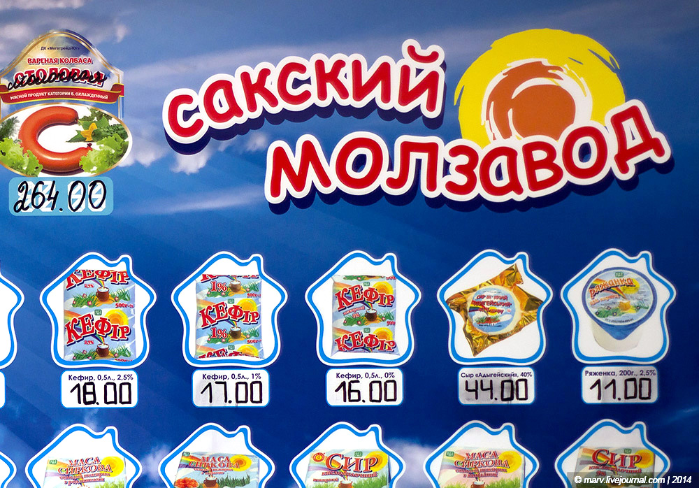 Крымская молочка сегодня