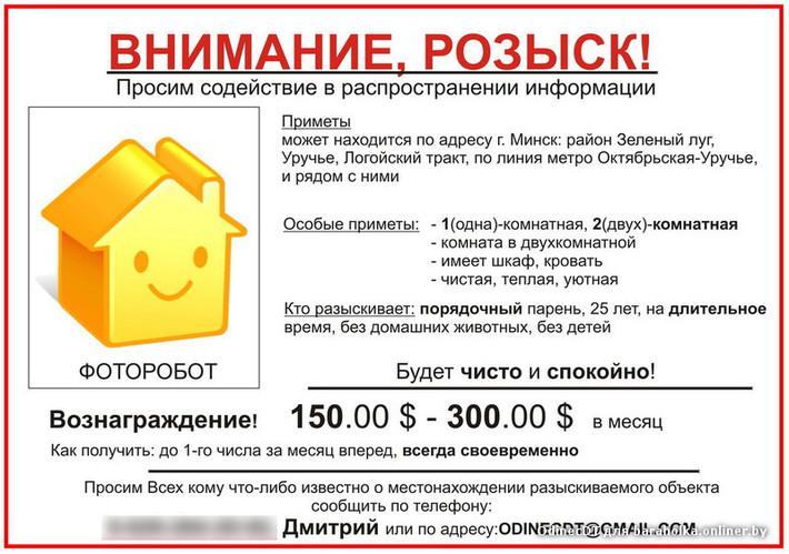 Как подать объявление сниму квартиру образец подать объявление бесплатно промышленные земли