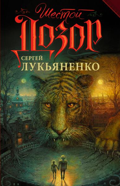 Sergej_Lukyanenko__Shestoj_dozor