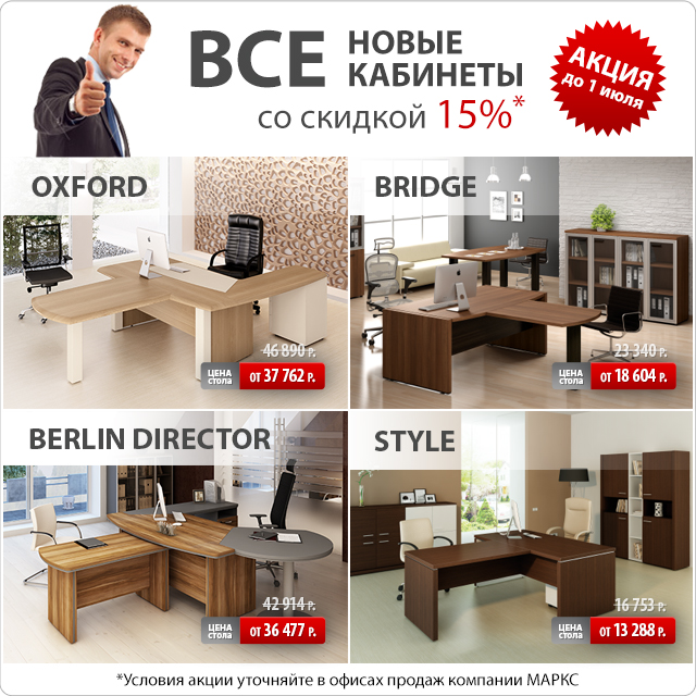 New-cabinet_action