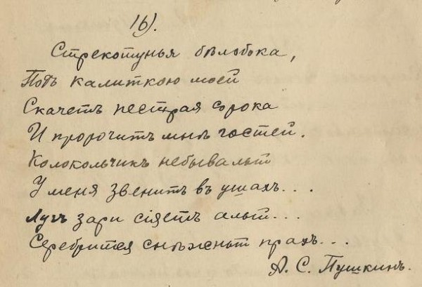 11 января 1825 года Пущин посетил Пушкина в Михайловском