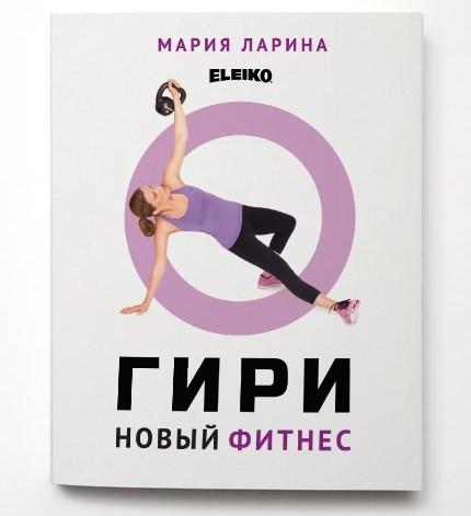 larina_book2