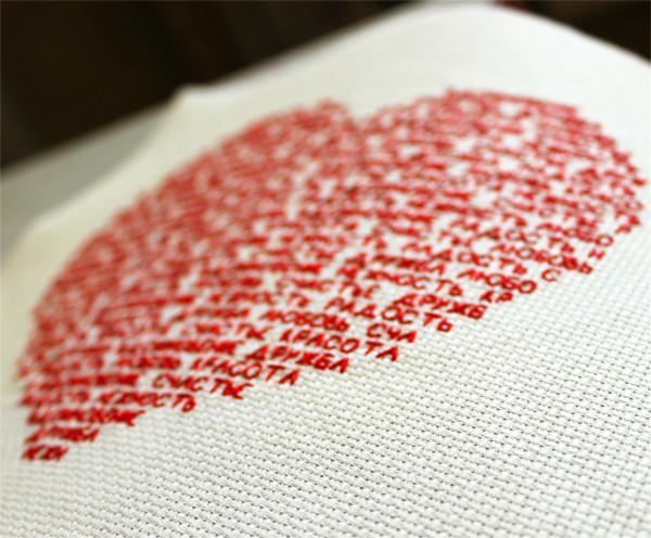 сердце из слов 2