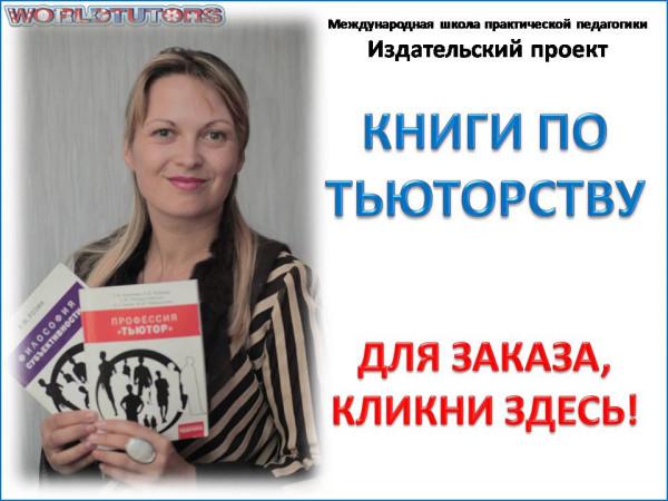 книгИ по тьюторству БОЛЬШОЙ БАННЕР.jpg