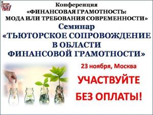банер 23.11-500.jpg