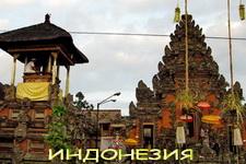 titul Indonesia 2