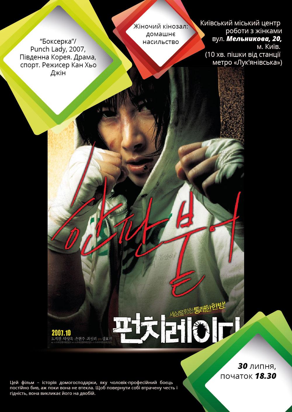movie_poster_07.12