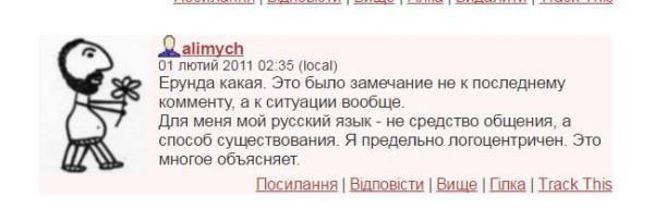 alimych4