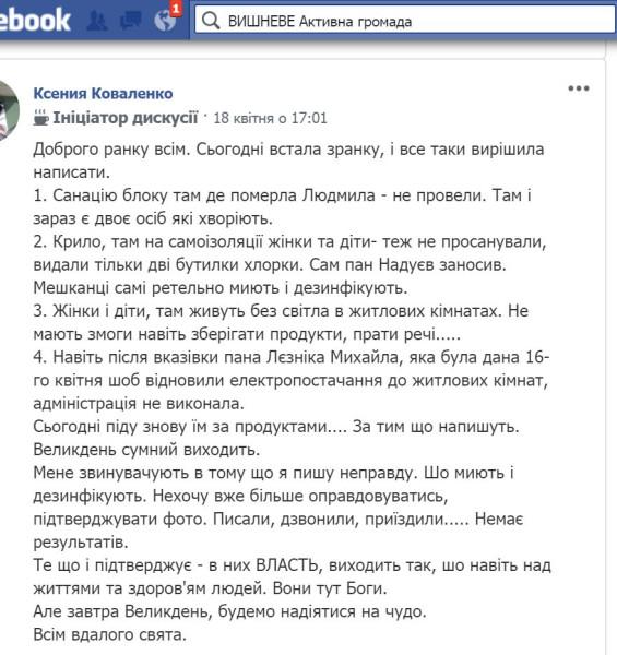 vyshneve_01