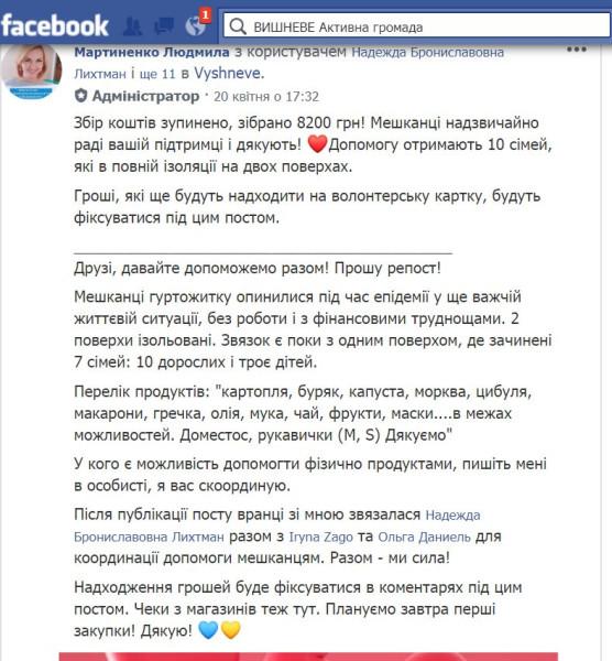 vyshneve_04