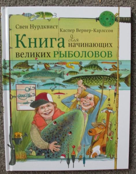 книга рыболова с картинками