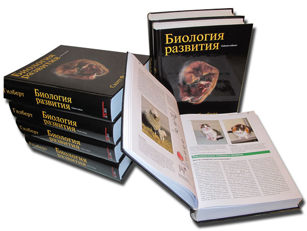 Гилберт С. Биология развития. Новое 7-е издание!