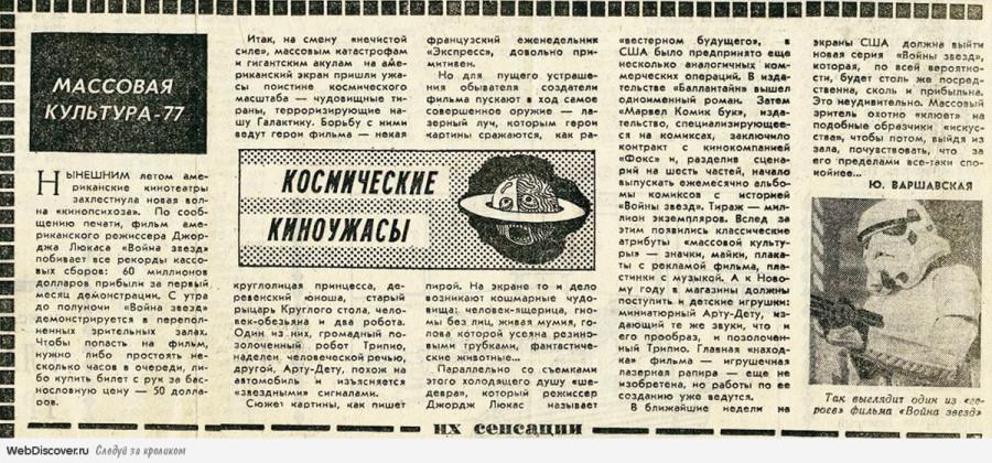 Советские газеты суровы