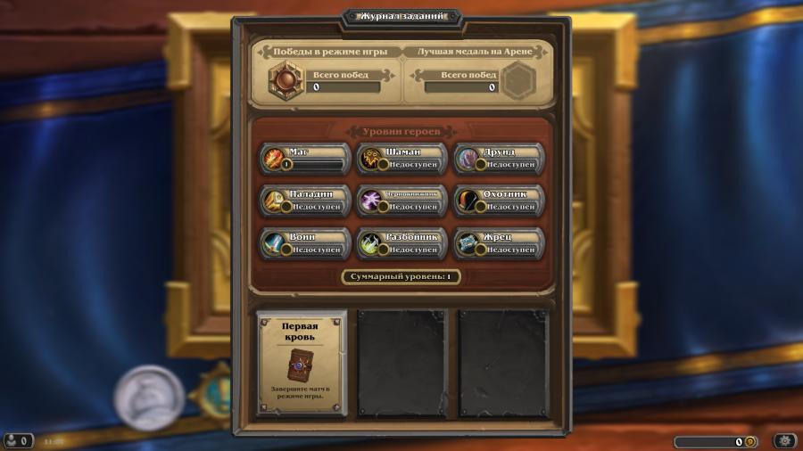HeartStone: классы игроков
