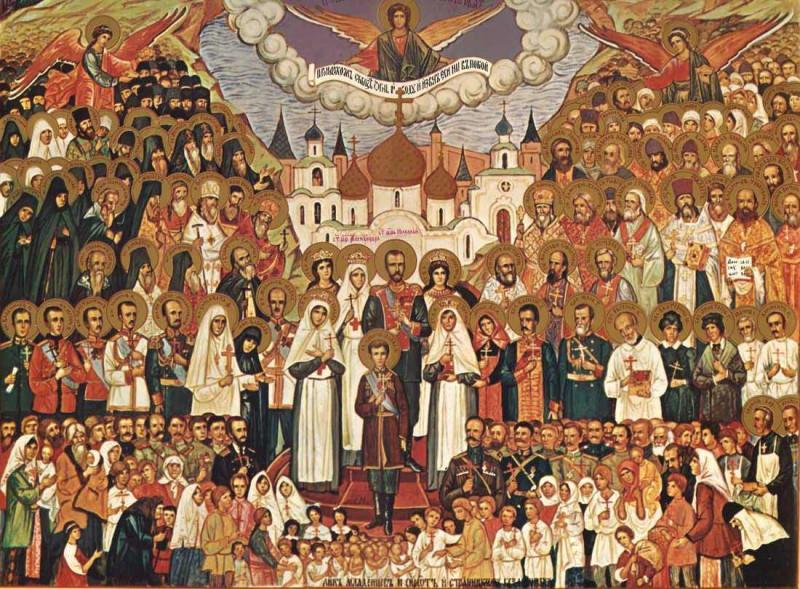 Новомученики и Исповедники Церкви Русской.