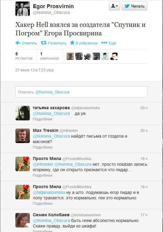 скрин твит 2