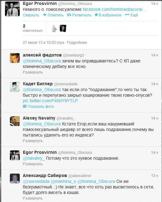 скрин твит
