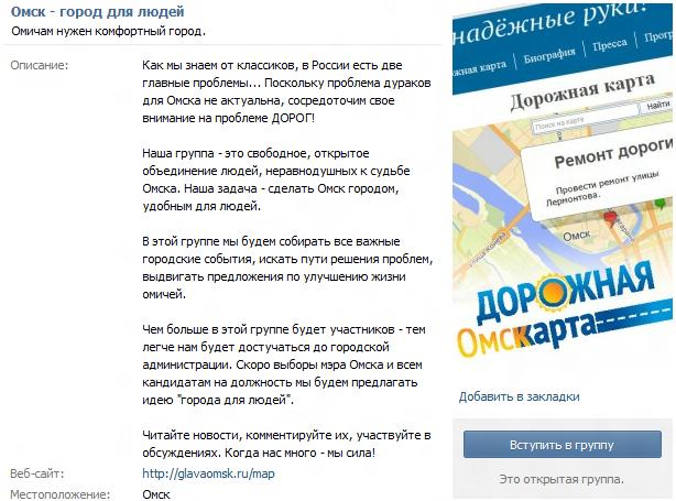 Свой Омск и свой город для людей.