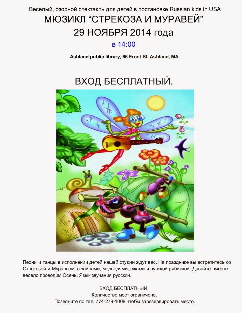 flyerStrekozaMuravei