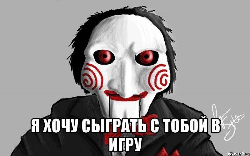 Я хочу сыграть с тобой в игру