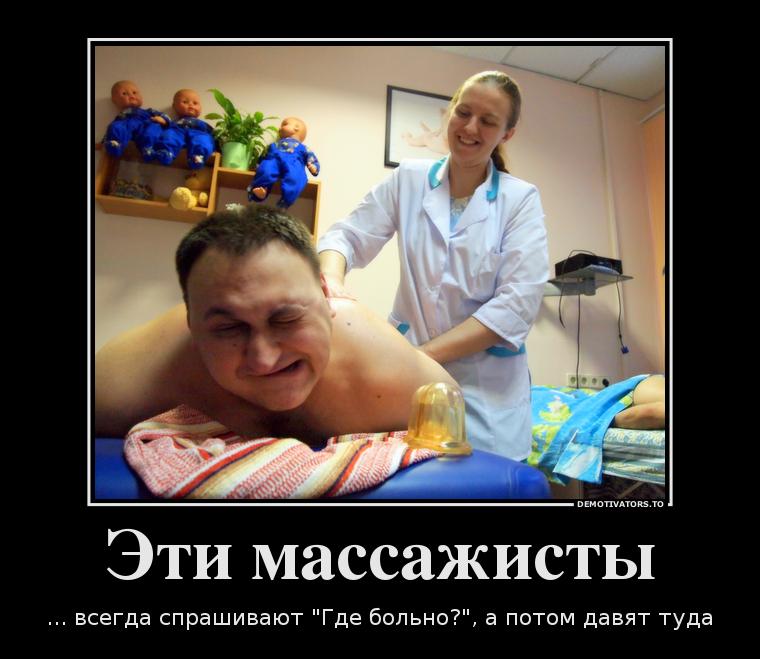 Приколы и картинки про массаж
