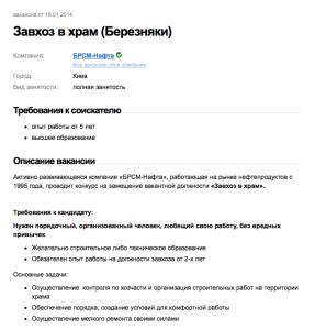 Снимок экрана 2014-01-21 в 09.11.35