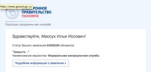 gosuslugi_alert1