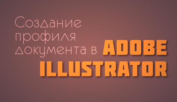 0-make-profil-in-illustrator