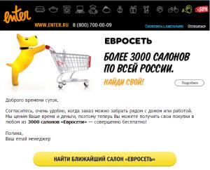 энтер интернет магазин