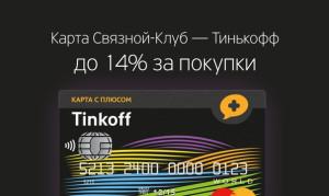 тинькофф банк дебетовая