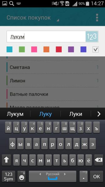 список покупок приложение