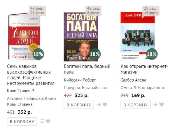 лабиринт книги интернет магазин