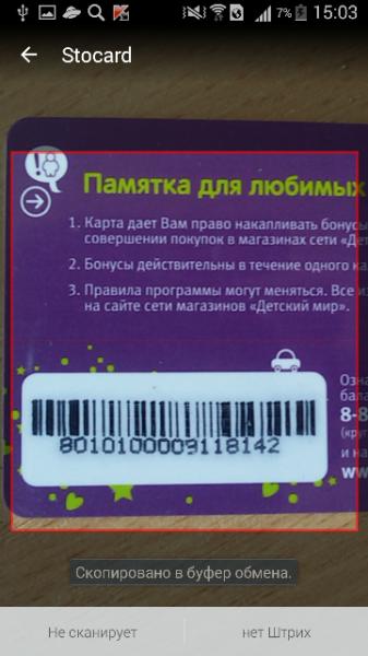 дисконтные карты магазинов
