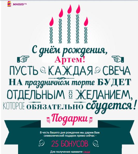 бонусы день рождения