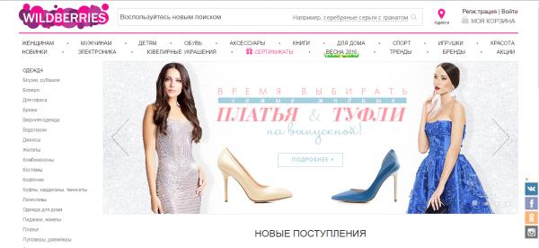 сайты интернет магазинов одежды