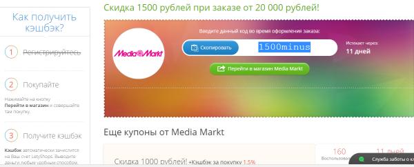 интернет магазины бонусы