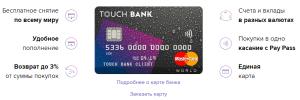тач банк карта