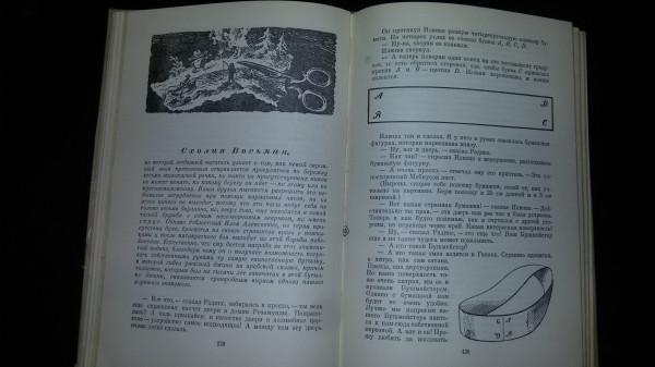 волшебный двурог книга