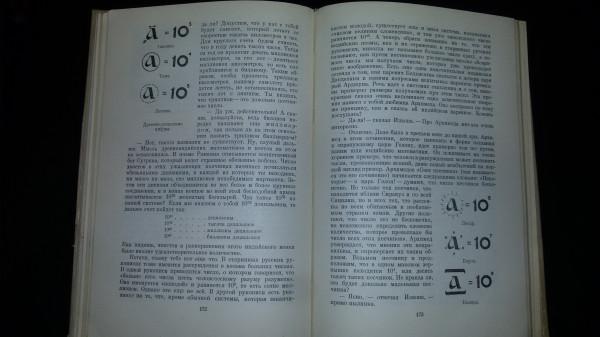книга о математике