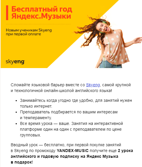 Яндекс Skyeng