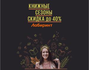 лабиринт скидка 40%