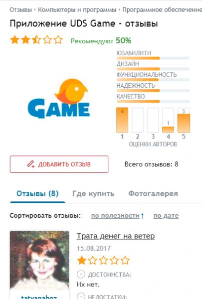 uds game мошенничество